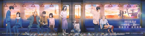 肆式青春发布终极海报预告青春列车装载希望